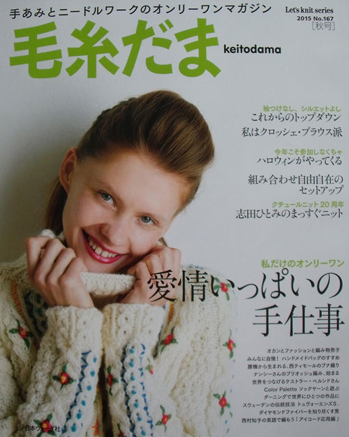 Keito Dama Japanese knitting magazine